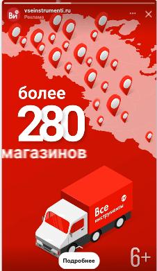 Кейс ВсеИнструменты.ру