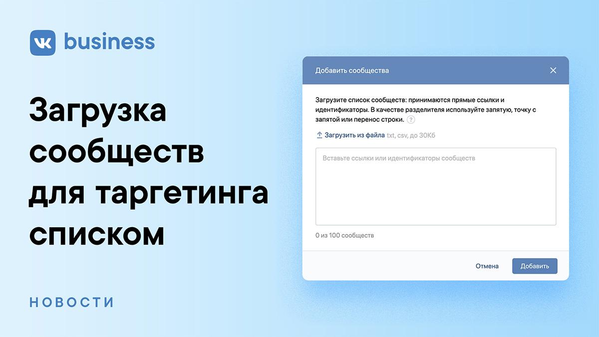 ВКонтакте появилась массовая загрузка сообществ в рекламный кабинет