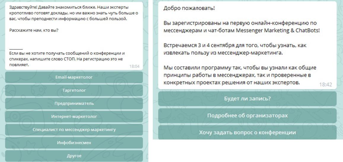 Напоминания и уведомления - как использовать мессенджеры в маркетинге