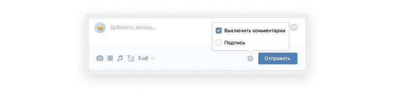 Выключение комментариев к отдельной записи во ВКонтакте