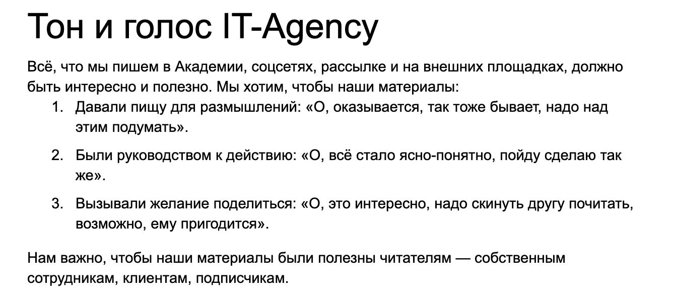 Что такое tone of voice - на примере IT-Agency