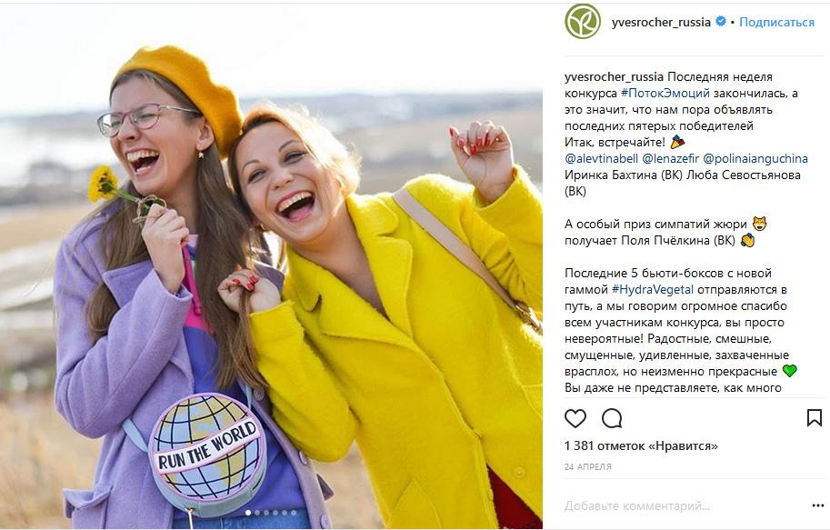 Продвижение Instagram: конкурсы