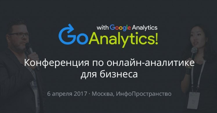 Go Analytics! 2017