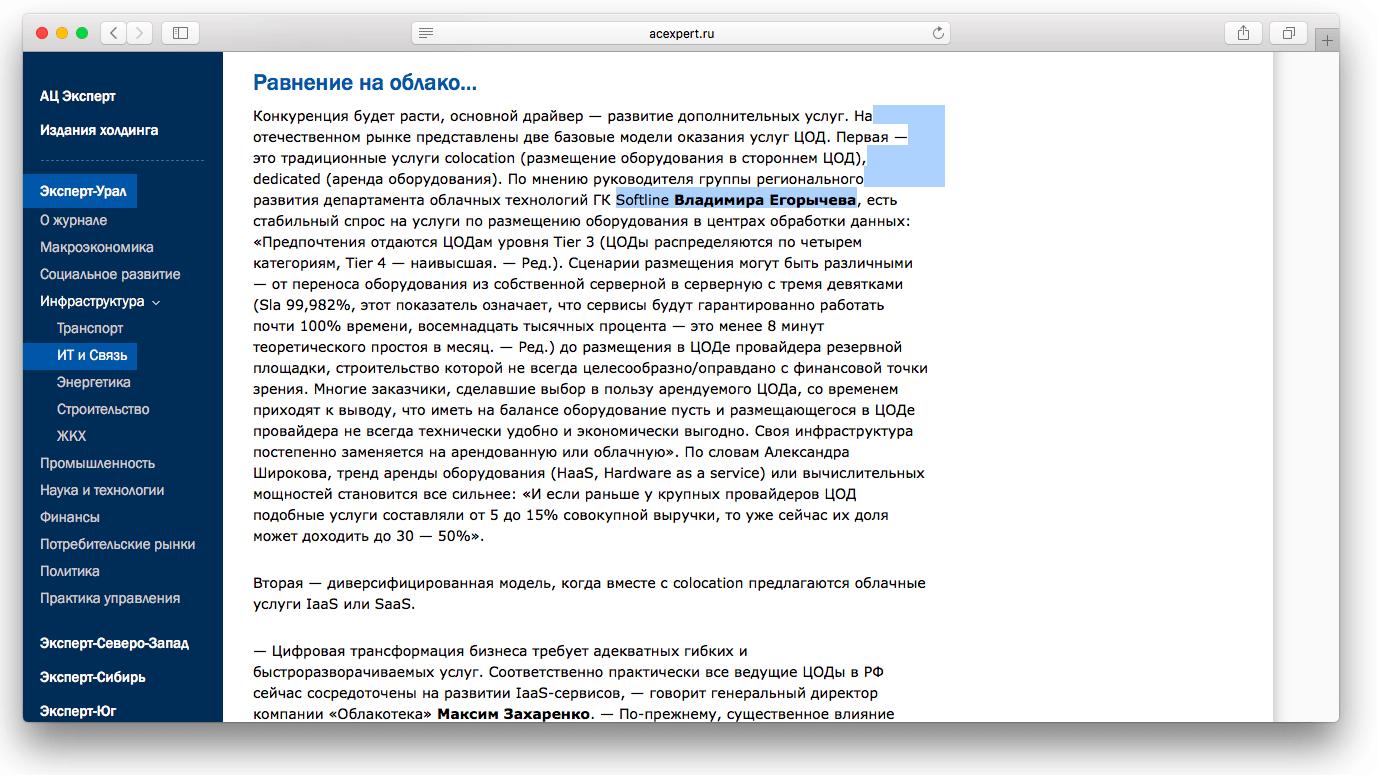 Публикация в издании «Эксперт Урал»