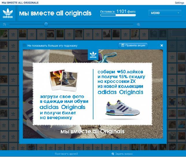 e38203c21f7e Пример же успешной реализации бренда в социальных сетях на локальном рынке  можно увидеть у adidas Originals. Помимо хорошей контент-стратегии, ...