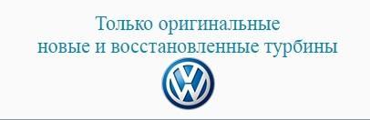 Подмена логотипа на странице для группы запросов по Volkswagen
