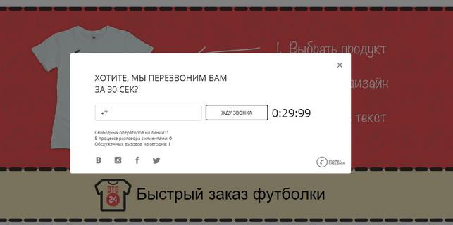 83ec766baef Разрушаем 7 мифов о callback-сервисе. Читайте на Cossa.ru