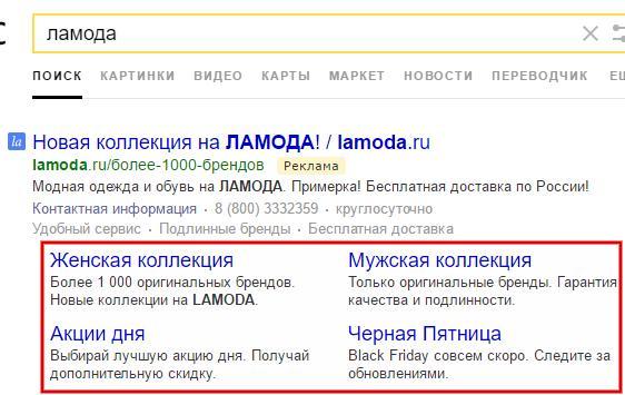 Яндекс директ описание быстрых ссылок реклама контекстная бесплатно