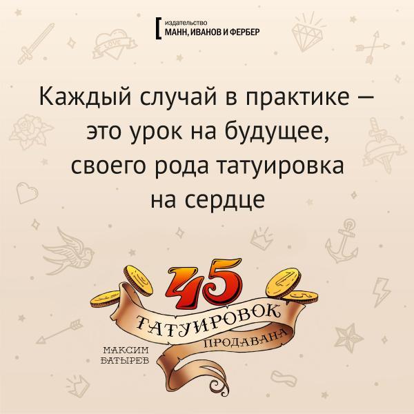 БАТЫРЕВ МАКСИМ 45 ТАТУИРОВОК ПРОДАВАНА СКАЧАТЬ БЕСПЛАТНО