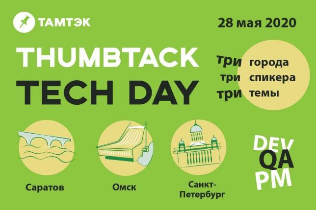 Thumbtack Tech Day
