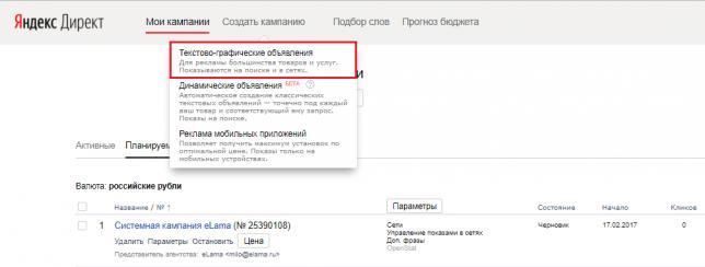 Контекстная реклама.рефератскачать бесплатно после обновления гугл хром выскакивает реклама