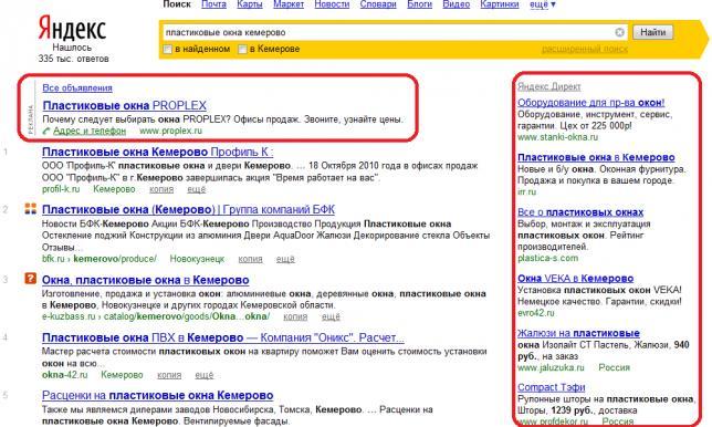 Интернет реклама плюсы скачать «контекстная реклама основы, секреты, трюки».авторы а.а.яковлев, а.б.чупрун