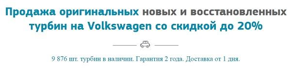 Страница с подменой для группы запросов по Volkswagen