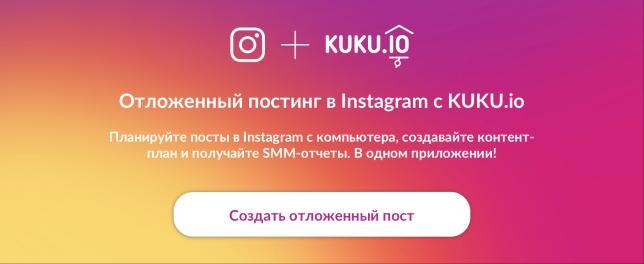 Контент в Инстаграм с KUKU.io