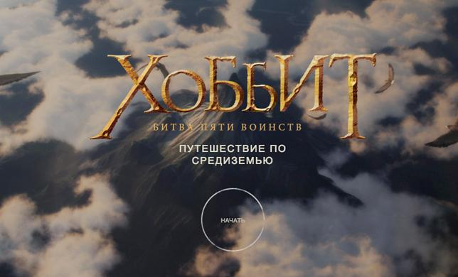 hobbit website
