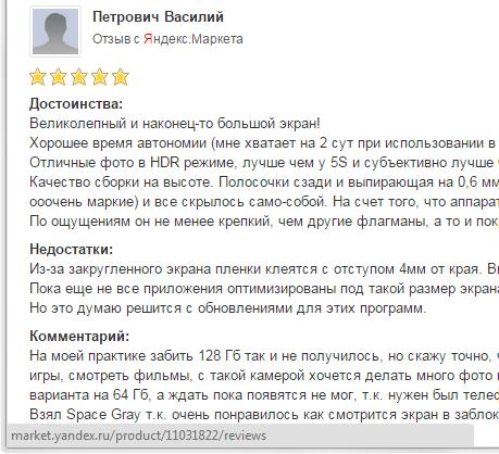 Reviews Yandex.Market
