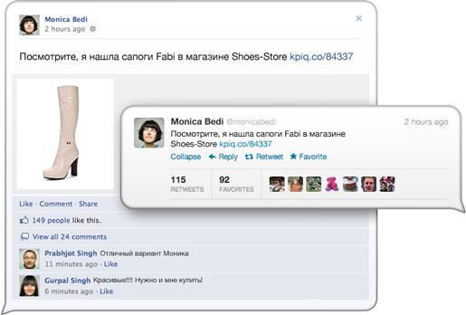 Сообщение в Twitter и Facebook